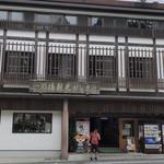 Shojin Dining 桐宝珠 - 観光センターは趣ありますね…