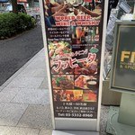 シュラスコ&イタリアン肉バル ファヒータ -