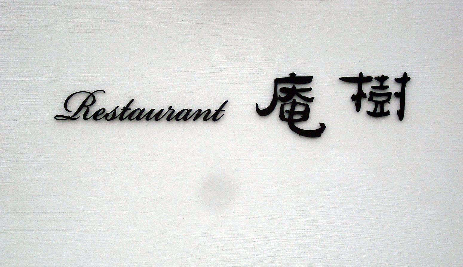 レストラン庵樹