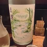空 - 珍しいお酒。鷹勇【涼】夏の純米酒。 鳥取県のお酒です。