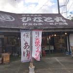 ひなと丸 天城湯ヶ島直売店 - 外観写真:店舗