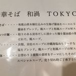 中華そば 和渦 TOKYO - ラーメンの説明