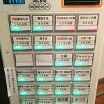 中華そば 和渦 TOKYO - 券売機