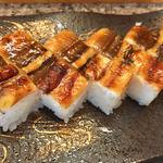 寿司一作 - 穴子の押し寿司