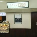 113564916 - 外観  メイチカ店