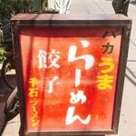 千石ラーメン -