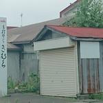 きむら - 案内看板