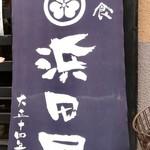 浜田屋 - 外観写真: