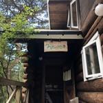 六甲山のオーベルジュnaare -