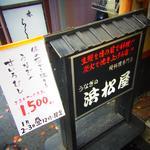 祇園 浜松屋 - 看板