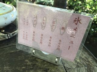 鬱花 - 氷メニュー