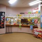 蔵王山頂レストハウス - 売店