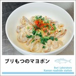道の駅かまえ Buri Laboratory -