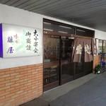藤屋 - 入口