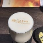 神泡BAR -