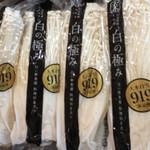 ベルク - 料理写真:福岡県産 白の極み えのき茸 63円(込)