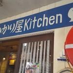 Ikariyakicchin -