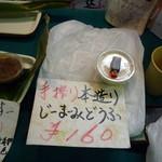 花商 - ジーマミ豆腐