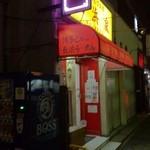 長浜家 - 井土ケ谷駅の近くにあります