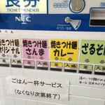 焼きつけ麺 ふじ☆もと ブラザーズ - 券売機