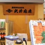 113601388 - 大井肉店 神戸そごう店 サイコロ弁当(三宮)
