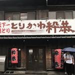 113610373 - 台風の最中、熱心な鶏皮ファンが開店前に並びます。