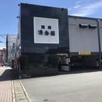 清香園 - 清香園 那珂川店