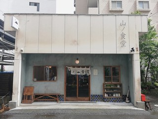 山ノ食堂 - 元は八百屋さんだった建物。