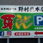 113616328 - 駐車場看板