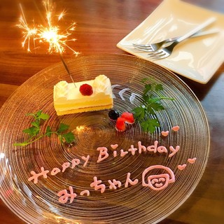 大切なご家族、ご友人のお誕生月お祝いお手伝い