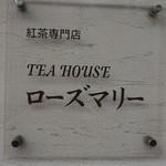 ティーハウス ローズマリー - 外看板