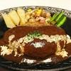 guxuguxutei - 料理写真:ハンバーグステーキ オリジナルデミソース