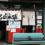 """あさめし前田""""本舗 - あさめし前田の暖簾"""