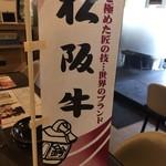 113641930 - 松阪牛の幟 2019.07