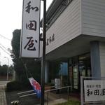 和田屋 - 老舗感ある店頭