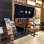鮨処 音羽 ルクアイーレ店