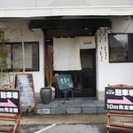 11365192 - 連根屋 外観(2011.2.9撮影)