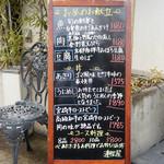 11365194 - 連根屋 メニューボード(2011.2.9撮影)