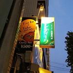 シディーク - 店の行燈