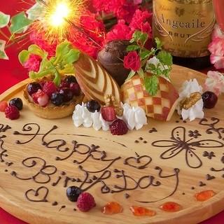 記念日や誕生日のお祝いは是非「空木のこかげ」で♪