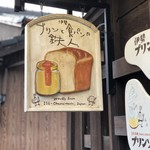 伊勢 プリンと食パンの鉄人 -