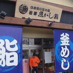 11366651 - 沼津魚がし鮨 御殿場店