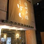 113665858 - 長野駅から2分