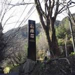 11367402 - 霧島 妙見温泉の石原荘に来ました!