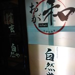 baru baru鶏 - 外観写真: