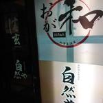 baru baru鶏 -