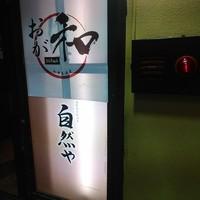 baru baru鶏-