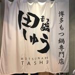 Motsunabetashuu -