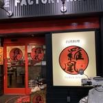 台湾ダイニング 羅凰 - 外観【2019.8】