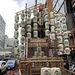 Giwommorikou - 祇園祭 宵山 ☆
